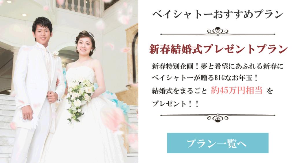 ウェディングプラン   高知県高知市の結婚式場ベイシャトー