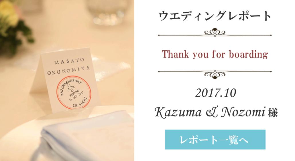 カップルレポート | 高知県高知市の結婚式場ベイシャトー