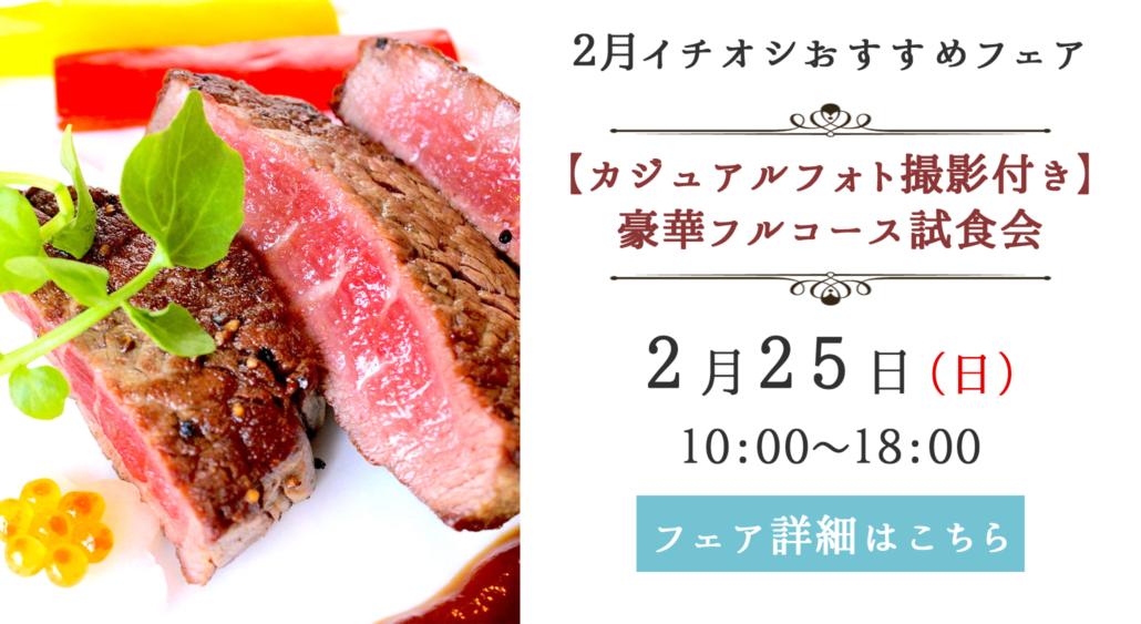 試食フェア   高知県高知市の結婚式場ベイシャトー