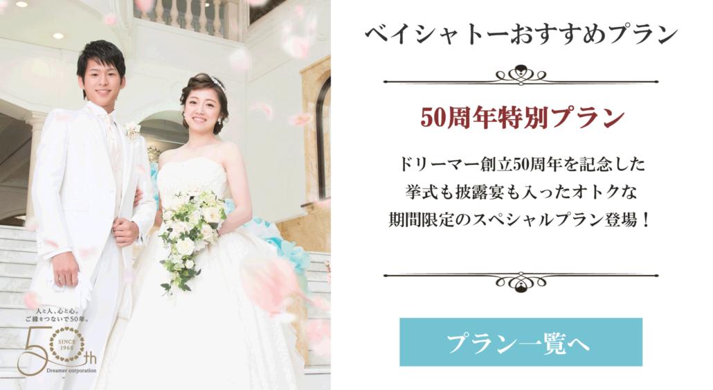 50周年特別プラン|高知県高知市の結婚式場ベイシャトー