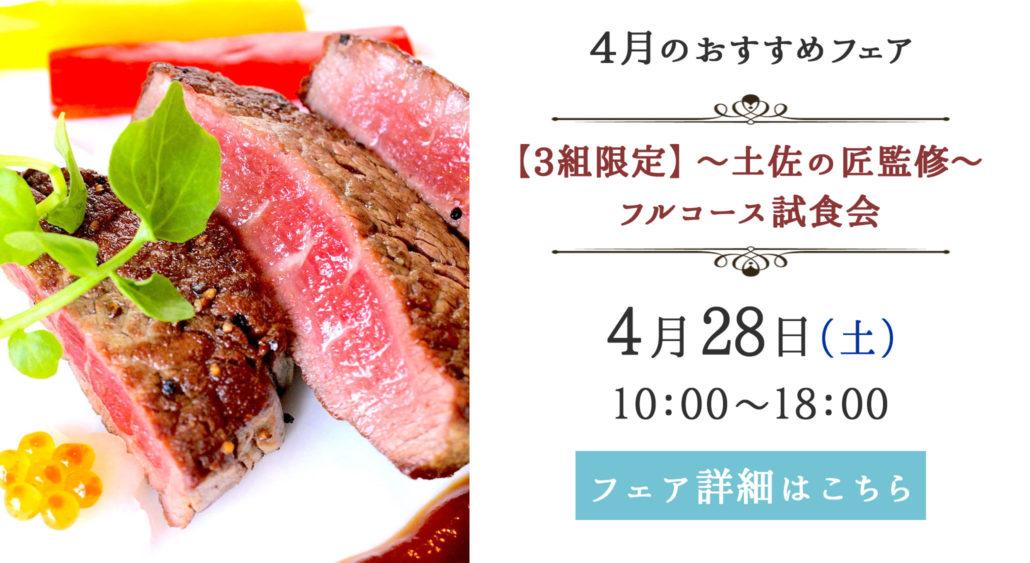 試食フェア|高知県高知市の結婚式場ベイシャトー