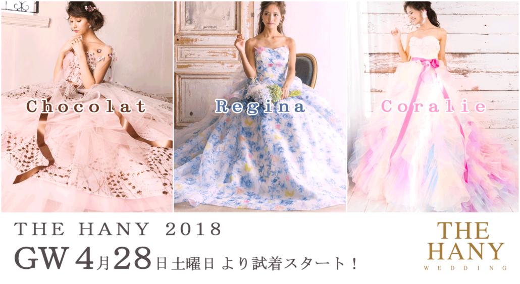 THE HANY 2018 新作ドレス|高知県高知市の結婚式場ベイシャトー