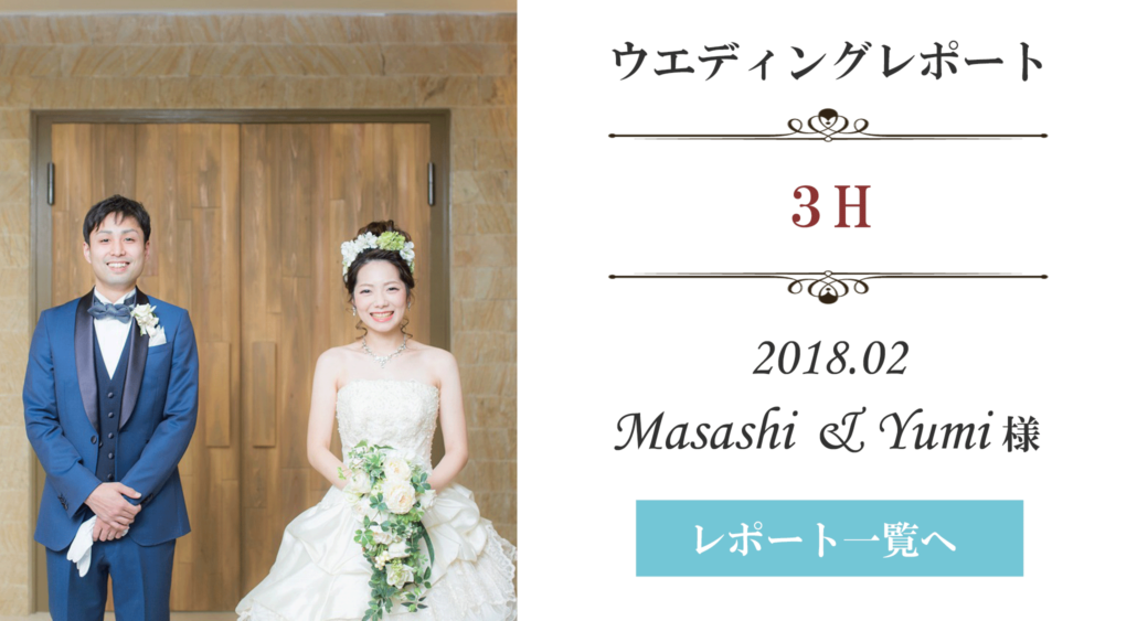 ウェディングレポート 高知県高知市の結婚式場ベイシャトー