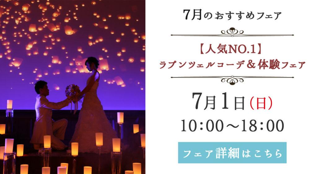 ブライダルフェア 高知県高知市の結婚式場ベイシャトー
