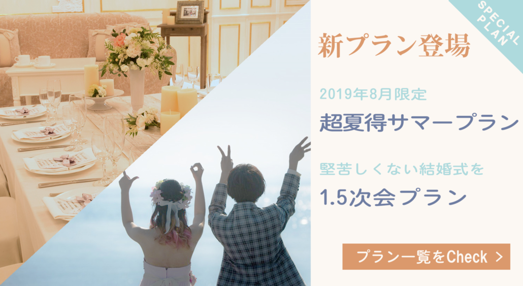 新プラン|高知県高知市の結婚式場ベイシャトー