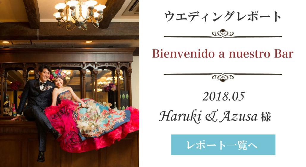 ウェディングレポート|高知県高知市の結婚式場ベイシャトー