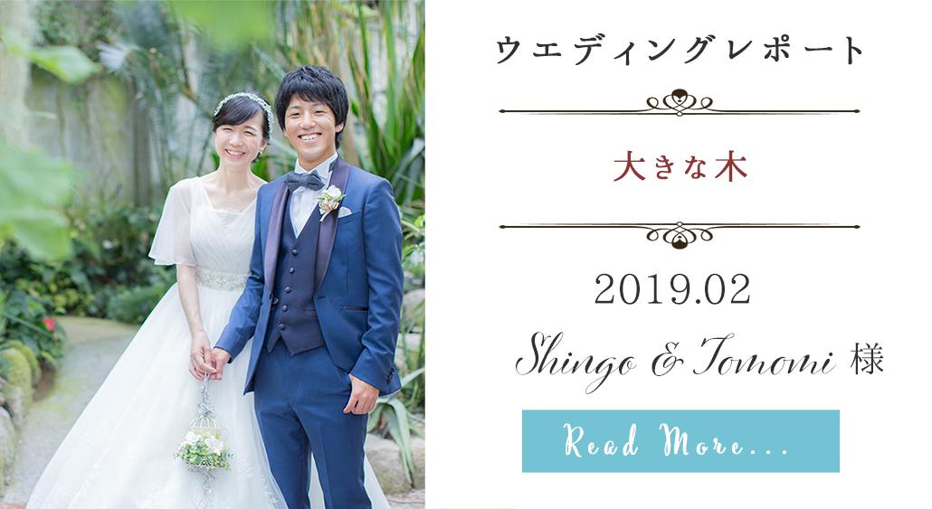 WeddingReport|高知県高知市の結婚式場ベイシャトー