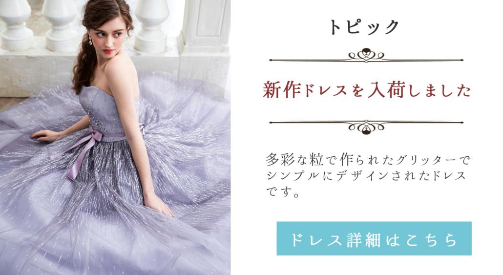 ウェディングドレス|高知県高知市の結婚式場ベイシャトー