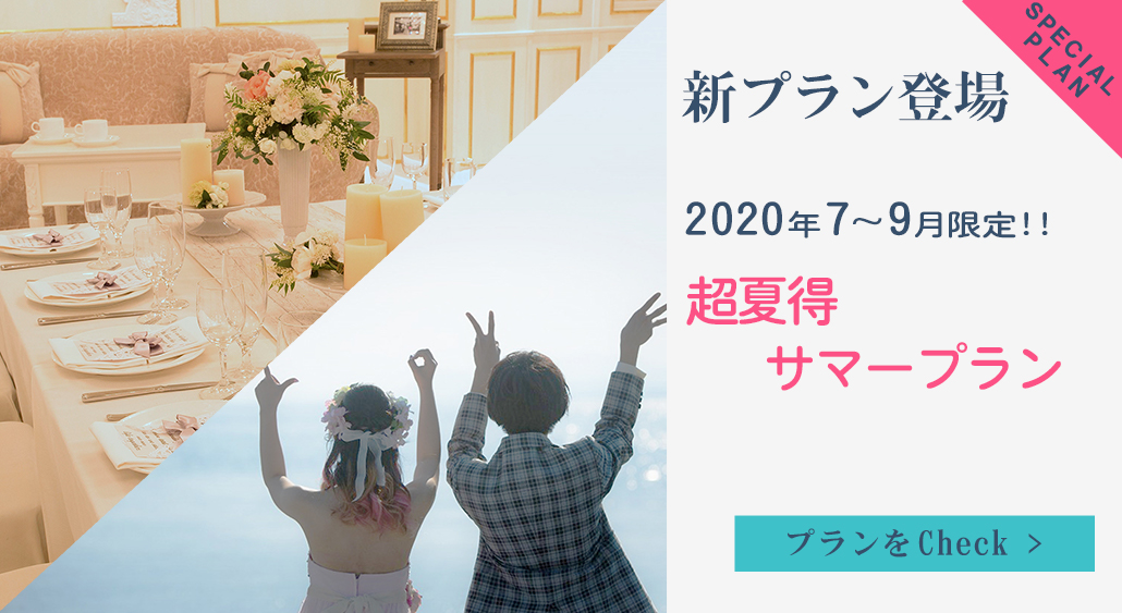 プラン|高知県高知市の結婚式場ベイシャトー